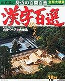 漢字百選 2013年 10月号 [雑誌]