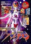 愛の戦神パルテオン [DVD]