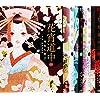 花宵道中 全5巻完結セット (フラワーコミックスアルファスペシャル)