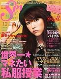 SEVENTEEN (セブンティーン) 2011年 12月号 [雑誌]