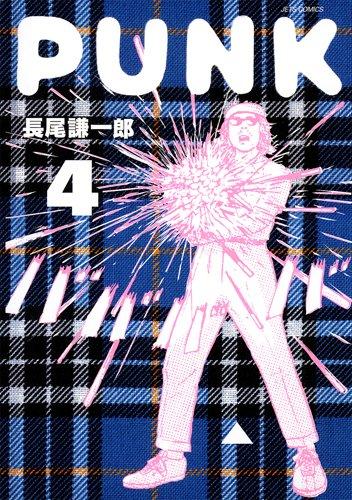 PUNK 4 (ジェッツコミックス)