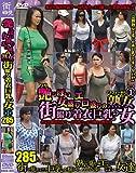 艶っぽい女盛りエロ盛りの熟女街撮り〝着衣巨乳〟の女パート1 [DVD]