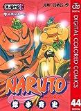 NARUTO―ナルト― カラー版 44 (ジャンプコミックスDIGITAL)