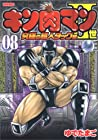 キン肉マン2世 究極の超人タッグ編 第8巻