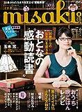 misaki (ミサキ) 2009年 08月号 [雑誌]
