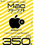 Macフリーソフトスーパーベスト 2010 完全保存版 (INFOREST MOOK PC・GIGA特別集中講座 382)