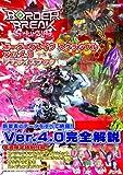 ボーダーブレイク スクランブル Ver.4.0 アナライズブック (ホビージャパンMOOK 566)