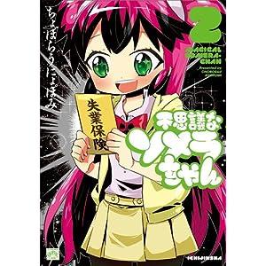 不思議なソメラちゃん(2) (IDコミックス 4コマKINGSぱれっとコミックス)