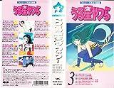 うる星やつら(3) [VHS]