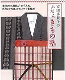 安田多賀子のふだんきもの塾: 着付けから帯結び、お手入れ、所作まで写真とイラストで丁寧解説