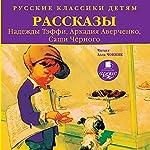 Rasskazy N. Teffi, A. Averchenko, Sashi Chornogo: Russkiye klassiki detyam | Nadezhda Teffi,Arkadiy Averchenko,Sasha Chornyy