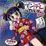 ツンデレカルタ2008~日本の夏!ツンデレの夏!~