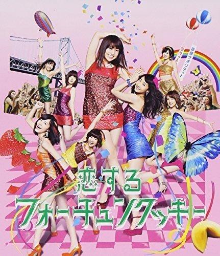 CD : AKB48 - Koi Suru Fortune Cookie Type-ii (With DVD, Japan - Import)