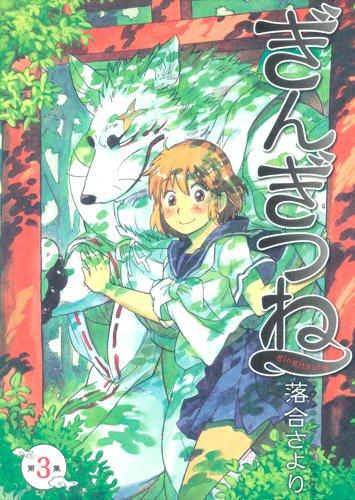 ぎんぎつね 3 (ヤングジャンプコミックス)