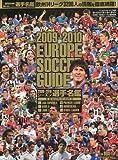 ヨーロッパサッカーガイド 2009-2010シーズン選手名鑑 2009年 8/30号 [雑誌]