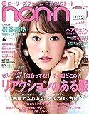 non-no (ノンノ) 2015年6月号 [雑誌]