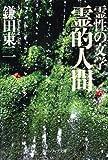 霊性の文学 霊的人間 (角川ソフィア文庫 G 108-2)