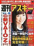 週刊アスキー 2015年 3/3 号 [雑誌]
