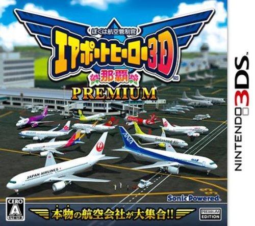 【ゲーム 買取】ぼくは航空管制官 エアポートヒーロー3D 那覇 PREMIUM