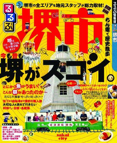 るるぶ堺市 (るるぶ情報版地域)