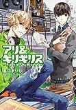 アリ&キリギリス ~Assortment~ (ZERO-SUMコミックス)