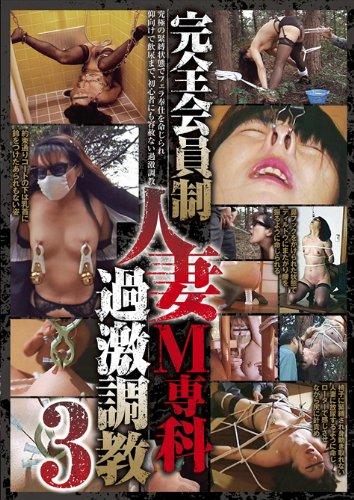 完全会員制人妻M専科 過激調教3 [DVD]