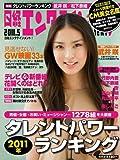 日経エンタテインメント ! 2011年 05月号 [雑誌]