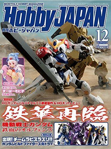 月刊ホビージャパン2016年12月号