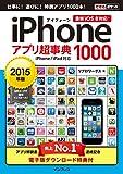 できるポケット iPhoneアプリ超事典1000 [2015年版] iPhone/iPad対応 (できるポケットシリーズ)
