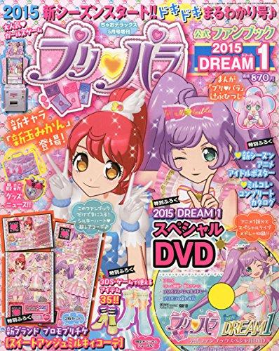 プリパラ公式ファンブック新シリーズ 2015年 05 月号 [雑誌]: ちゃおデラックス 増刊