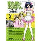 家政婦のエツ子さん(7) (バンブーコミックス)