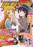 電撃文庫 MAGAZINE (マガジン) 2012年 05月号 [雑誌]