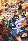 夜刀姫斬鬼行-剣の巻-ビジュアル・ガイドブック (JIVE FAN BOOK SERIES)