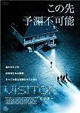 ビジター[DVD]