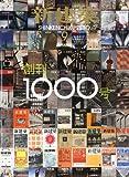 サムネイル:新建築、最新号(2010年9月号)