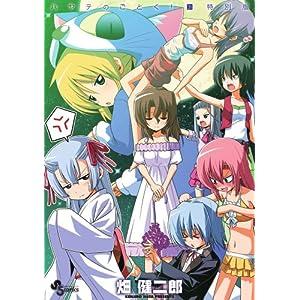 ハヤテのごとく!  31 劇場版DVD付