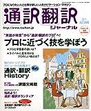 通訳翻訳ジャーナル 2011年 10月号 [雑誌]