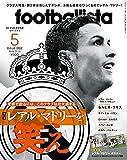 月刊フットボリスタ 2016年5月号