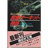 鈴鹿サーキット物語―熱きロマンに魅せられて (講談社文庫)