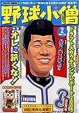 野球小僧 2009年 02月号 [雑誌]