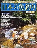 週刊 日本の魚釣り 2012年 12/5号 [分冊百科]