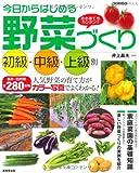 今日からはじめる野菜づくり(SEIBIDO MOOK)