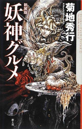 妖神グルメ (The Cthulhu Mythos Files2)