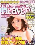City Heaven (シティヘブン) 東海版 2013年 04月号 [雑誌]