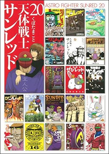 天体戦士サンレッド 20)完 ヤングガンガンコミックス)