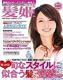 髪姫 2008Spring―関西だけのヘアマガジン (2008) (SAN-EI MOOK) (SAN-EI MOOK)
