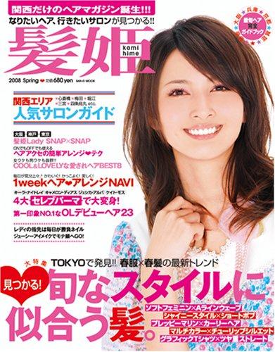 加藤夏希 髪姫 2008Spring—関西だけのヘアマガジン (2008) (SAN-EI MOOK)