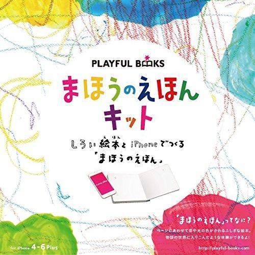 PLAYFUL BOOKS まほうのえほんキット(iPhone 4-6 Plus用)