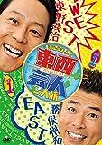東西芸人いきなり! 2人旅Vol.1 [DVD]