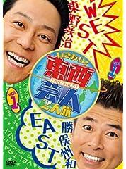 東西芸人いきなり! 2人旅Vol.1